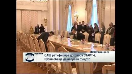САЩ ратифицира договора СТАРТ 2, Русия обеща да направи същото