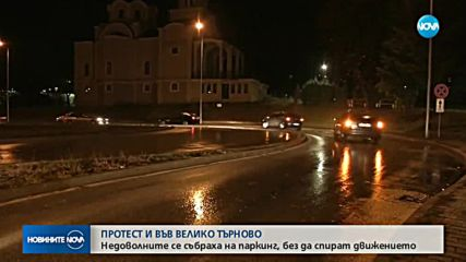 """Протестите в страната продължават, отново блокада на магистрала """"Люлин"""""""