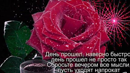 Добрый вечер! Прекрасного настроения! Музыкальное пожелание. Спокойной ночи!