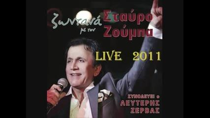 zontana me ton stauro zoumpa 2011