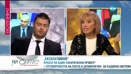 """Процесите в """"България без цензура"""" ще коментира Николай Бареков - На светло (01.02.2015)"""