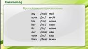 Курс пo. Английски език, Урок 4/1 Притежателни прилагателни