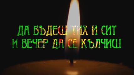 Бате Сашо feat. Янка Рупкина - Клетва За Родината