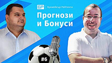 Прогнози и Бонуси от Букмейкър Рейтинги - ЕПИЗОД #6 ПОДКАСТ с гост Иво Вецев