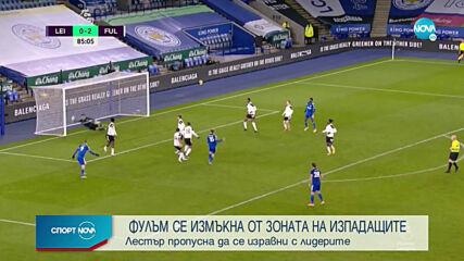Спортни новини (01.12.2020 - обедна емисия)