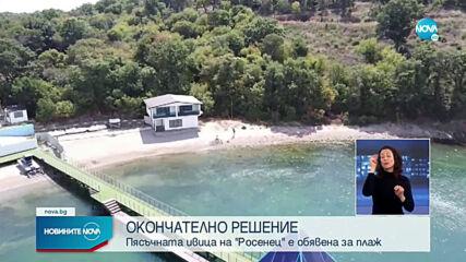 """Пясъчната ивица на """"Росенец"""" е обявена за плаж"""