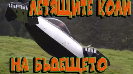 Летящите коли на бъдещето