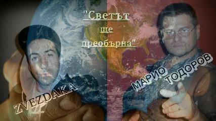 Zvezdaka feat. Марио - Светът ще преобърна