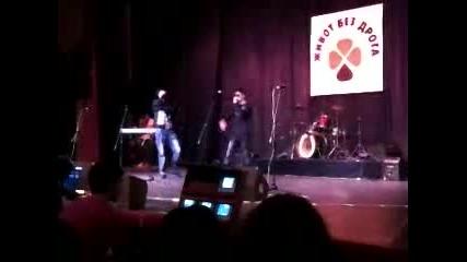 Mir40 and Bas7i7o - Kak (jivot bez droga 2011 live)