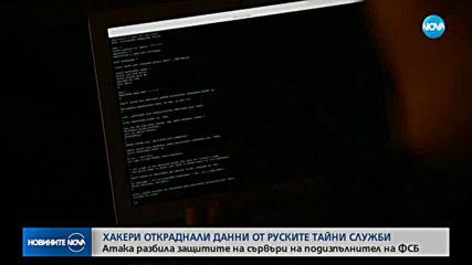 Хакери твърдят, че са откраднали данни на ФСБ