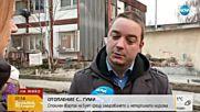 ОТОПЛЕНИЕ С… ГУМИ: Столичен квартал на бунт срещу жители на гето