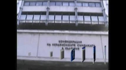 От КНСБ настояват за отмяна на плоския данък