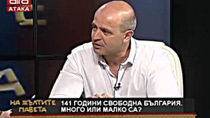 141 години Свободна България. Много или малко са 01.03.2019.