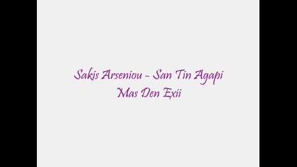 Sakis Arseniou - San Tin Agapi Mas Den Exii