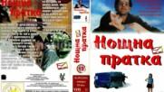 Нощна пратка (синхронен екип 1, дублаж на Мулти Видео Център, 1998 г.) (запис)