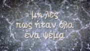 Maria Iakovou - Ena Psema