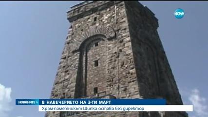 """Музейният комплекс """"Шипка – Бузлуджа"""" остава без директор"""