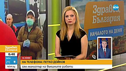 Зам. министър Дойков: Няма планове за изпращане на самолет, който да прибере българи от чужбина