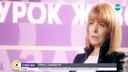 В АВАНС: Йорданка Фандъкова – за семейството, политиката и най-трудните битки в живота