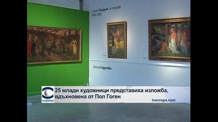 25 млади художници представиха изложба, вдъхновена от Пол Гоген