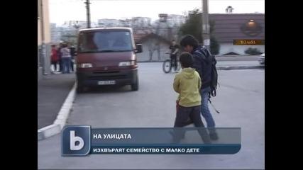 Изхвърлиха ромско семейство с дете на улицата, тормозили съседите