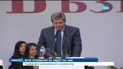 Преизбраха Първанов за председател на АБВ, той поиска ремонт на кабинета