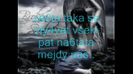 Sane Feat Bate Pe6o - Nqkolko Istini - za Ivo