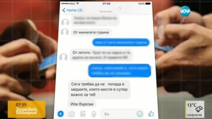 Ива Екимова - изнудвана в интернет
