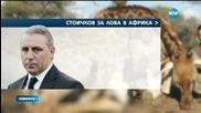 Стоичков: Ако снимката беше с диво прасе, щяхте ли да сте толкова ядосани?