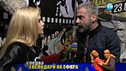 София - Ден и Нощ - Епизод 156 - Част 3