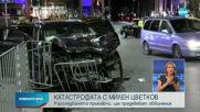 Приключи разследването на катастрофата, при която загина Милен Цветков