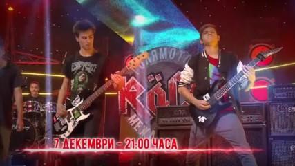 """Гледайте третия концерт в """"Голямото РОК междучасие"""" - 7 декември, 21:00, БНТ1"""