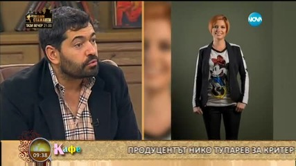 "Нико Тупарев за старта на ""Звездни стажанти"""