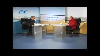 Диагноза с Георги Ифандиев 23.12.2012