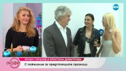 Орлин Горанов и Кристина Димитрова за любовта и приятелството - На кафе (18.12.2018)