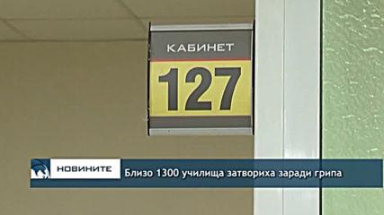Централна обедна емисия новини – 13.00ч. 28.01.2020