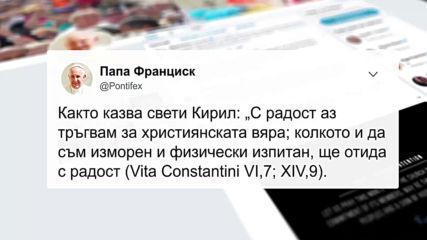 Папата туитва с хаштаг България