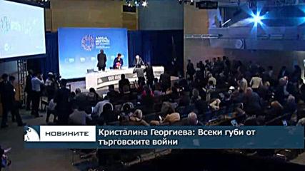 Кристалина Георгиева: Всеки губи от търговските войни