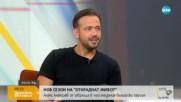 """Нов сезон на """"Откраднат живот"""": Алекс Алексиев се завръща в най-гледания български сериал"""