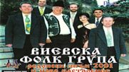Виевската фолк група - Родопски звън 2001г .