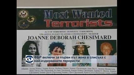 ФБР включи за първи път жена в списъка с най-издирвани терористи