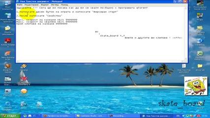 Урок №6 Как да сваляме по-бързо с програмата utorrent