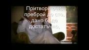 Байа - Записано Е Във Времето.flv