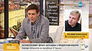 Каракачанов: В средата на кампанията не се променя Изборен кодекс