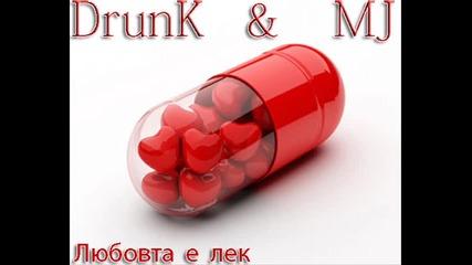 Drunk & Mj - Любовта е лек