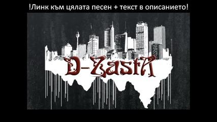 New! D-zasta - Отвъд лимита (promo)