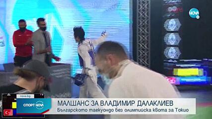 Спортни новини (08.05.2021 - централна емисия)