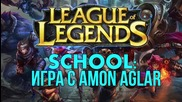 LoL School: Игра с Amon Aglar