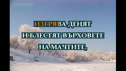 Georgi Minchev - Bqla Tishina Karaoke