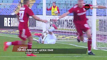 Левски - ЦСКА 1948 на 18 септември, събота от 19.45 ч. по DIEMA SPORT